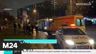 Водитель рейсового автобуса сбил пешехода - Москва 24