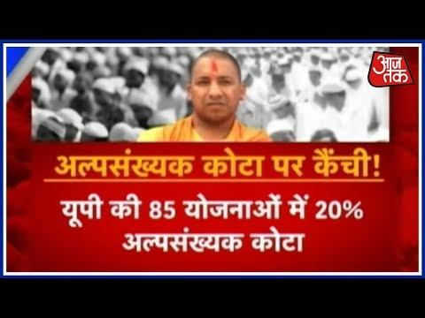Special Report: Yogi Govt May Scrap Reservation For Minorities