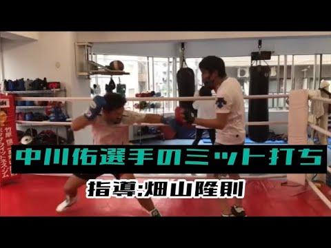 指導するのは元2階級ボクシング王者の #畑山隆則.