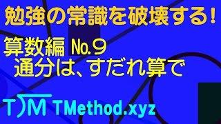 勉強の常識を破壊する「通分は、すだれ算で」 鶴田式算数塾 http://scho...