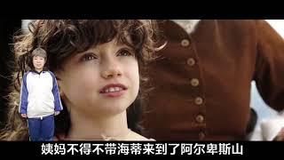 最新电影解说《海蒂和爷爷》这个女孩温暖世界140年!豆瓣超高分9 1暖心巨作 #豆瓣电影