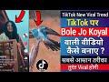 Tik Tok New Trend Bole Jo Koyal Bago Mein Video Kaise banaye | Tik Tok Trending Song | TikTok Videos
