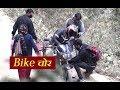 Nepali prank | Bike चोर | Bike Robbery | Mix funny prank