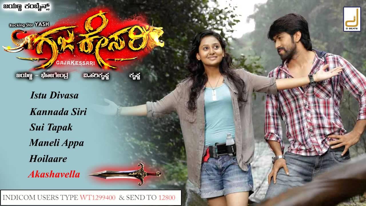 Kannada gajakesari movie mp3 song download | Kaddipudi