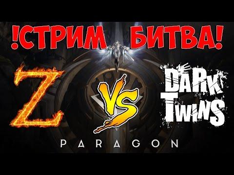 видео: СТРИМ-БИТВА ДВУХ КАНАЛОВ!!! paragon  МОНОЛИТ!!!