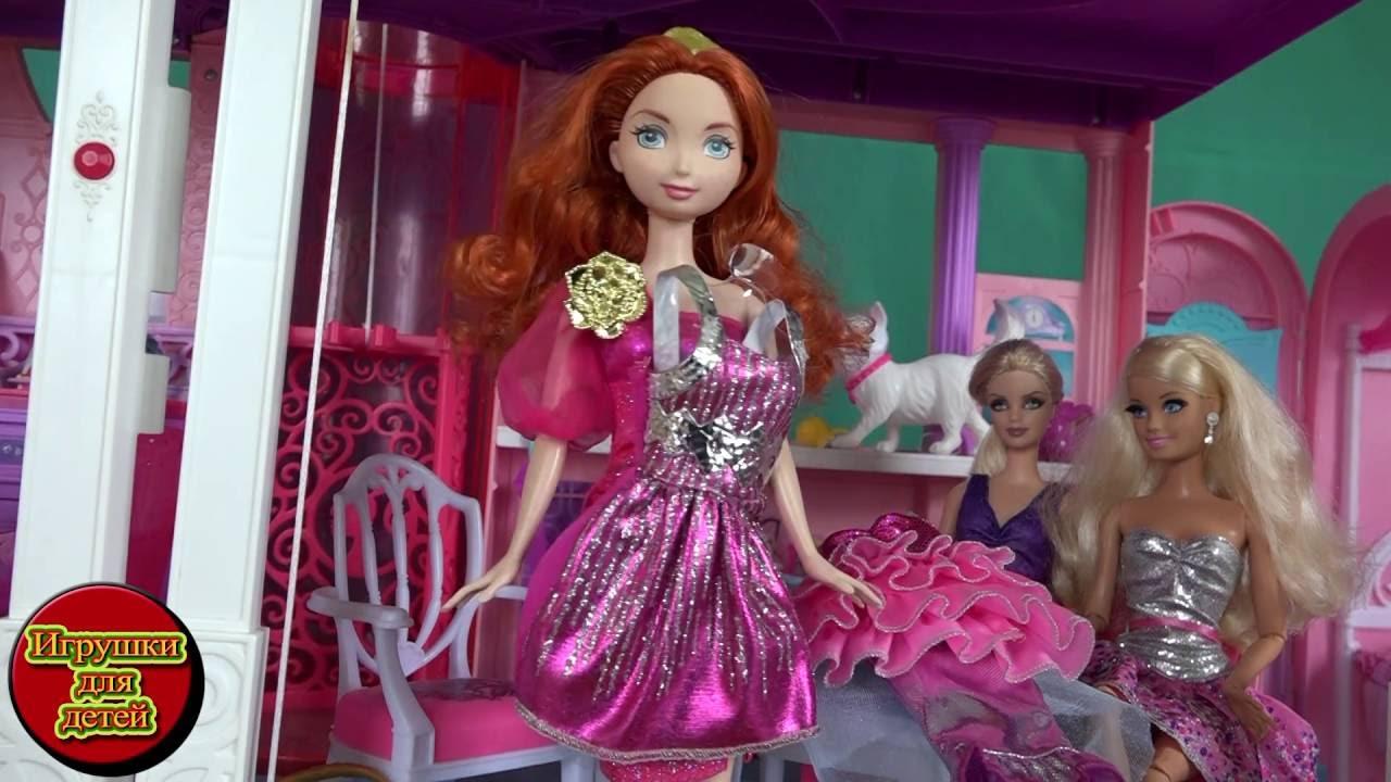Барби 2016, Барби Жизнь в доме мечты Сериал с куклами ...