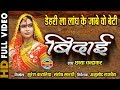 Dehari La Langh Ke - डेहरी ला लांघ के | Movie - Bidai | New Superhit Chhattisgarhi Movie Song