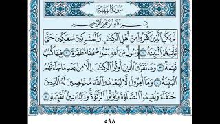 الشيخ سعود الشريم سورة البينة - Saoud Shuraim Sourat Al Bayyina