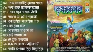 Krishna Keshaba | কৃষ্ণকেশব | Bengali Krishna Bhajan | Vol 2 | 2018 Janmashtami Special