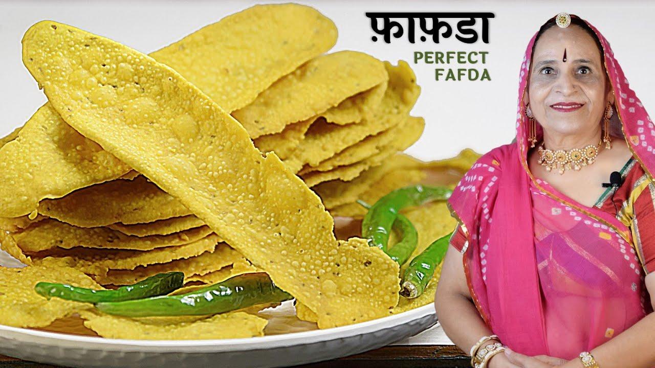 बाजार जैसा फ़ाफ़डा बनाने का पारंपरिके तरीका   Authentic Fafda recipe in Marwadi   Street food