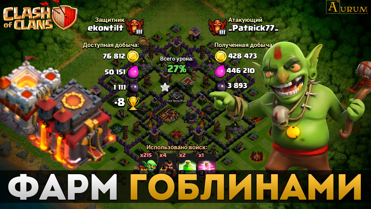 Фарм гоблинами на 10 ТХ | Clash of Clans