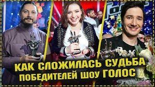 Голос 7 сезон - Как сложилась судьба победителей шоу / выпуск от 16.11.18 16 ноября 2018