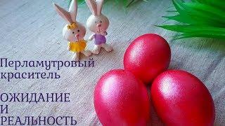 Красим Пасхальные Яйца. Новая Краска для Яиц Перламутровая. Ожидание и Реальность.