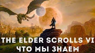 The Elder Scrolls 6 - дата выхода, слухи, расследования