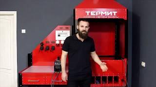 Обзор испытательного стенда ТЕРМИТ
