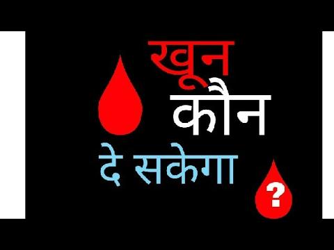 Blood Donation Ke Liye Blood Kon De Sakta Hai रक त क न क न द सकत ह Who Can Donate Blood Youtube