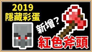 【Minecraft】2019隱藏彩蛋!紅色斧頭真的出現了嗎?