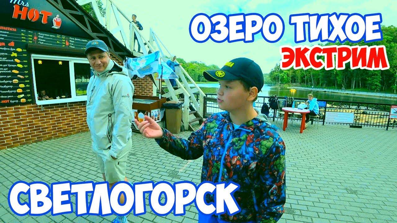 Калининградская область: Светлогорск 2020 /озеро Тихое / экстрим аттракцион