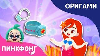 Колечко для Русалочки | Пинкфонк Оригами | Ручные работы для детей | Пинкфонг песни для детей