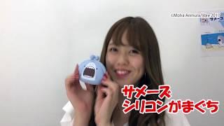 【サメーズ】竹内舞さんが紹介(フルバージョン) TwitterやLINEクリエ...