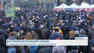 В Армении продолжаются акции протеста оппозиции