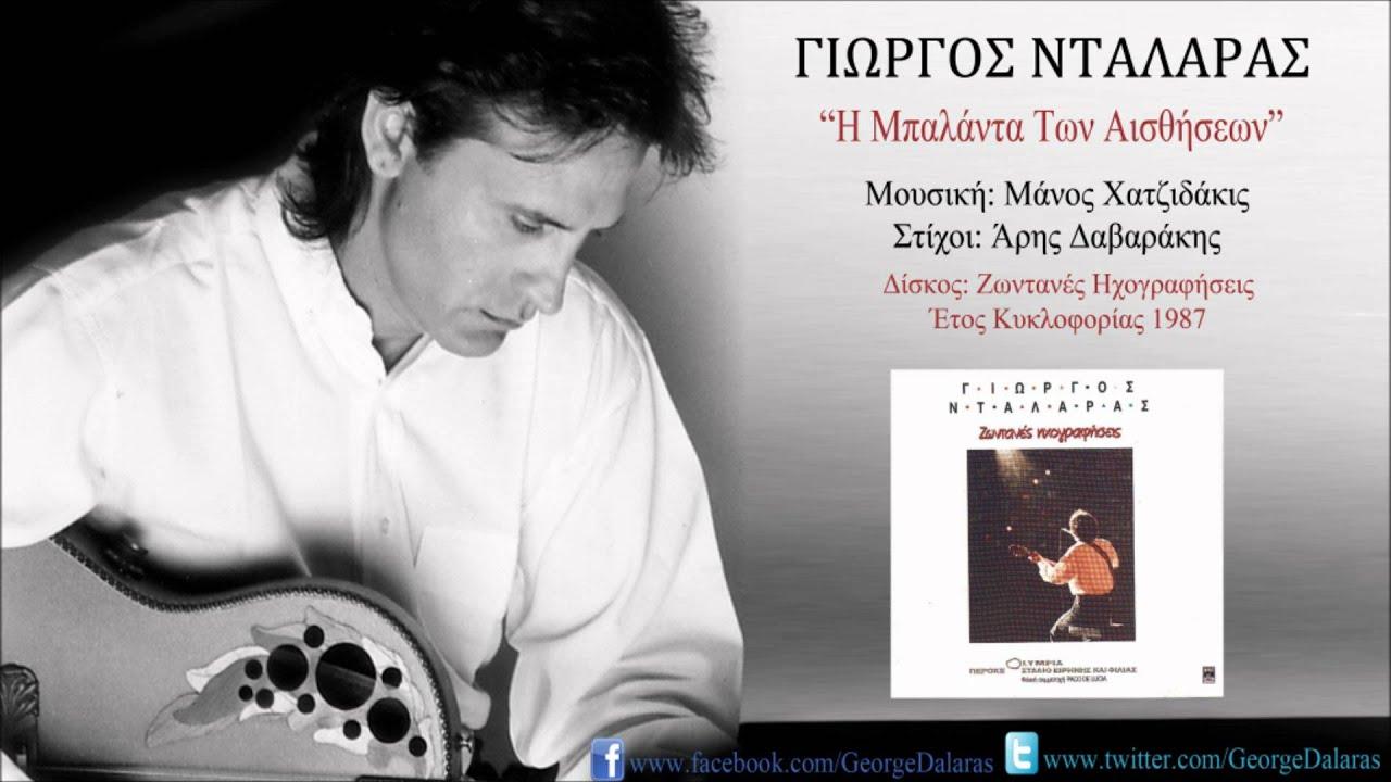 Ζωντανές ηχογραφήσεις-Γιώργος Νταλάρας (1987)