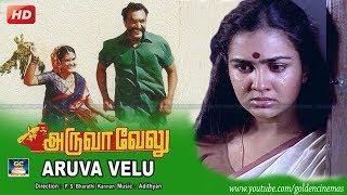 அருவாவேலு திரைப்படம் | AruvaVelu Movie HD | Nassar,Urvashi | Tamil HD Movies | GoldenCinemas