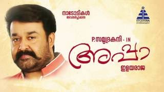 EN APPA ACTOR MOHANLAL SPEAKS ABOUT HIS FATHER
