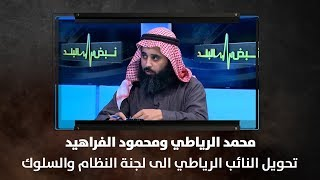 النائبان محمد الرياطي ومحمود الفراهيد - تحويل النائب الرياطي الى لجنة النظام والسلوك - نبض البلد