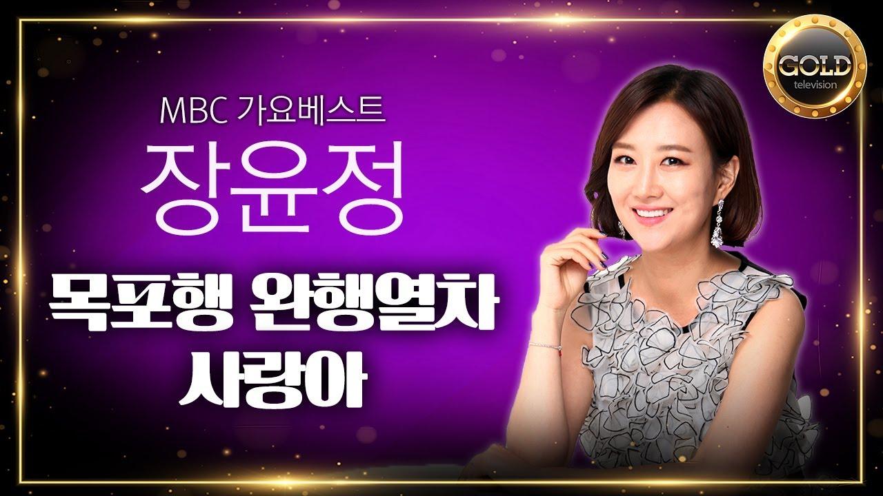 [골드티비] 장윤정 – 목포행 완행열차, 사랑아 | MBC 가요베스트 7월의 인기가요 스페셜