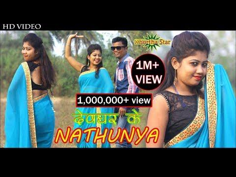 new Khortha Video-देवघर के नथुनिया devghar ke nathuniya Singer-Situ raj