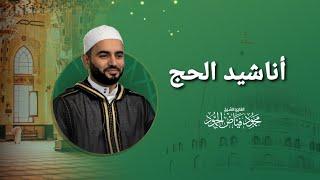 ساعة من أناشيد الحج 2021 | مسجد لالا باشا | المنشد محمود الحمود