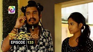 Kotipathiyo Episode 133 කෝටිපතියෝ  | සතියේ දිනවල රාත්රී  9.00 ට . . . Thumbnail
