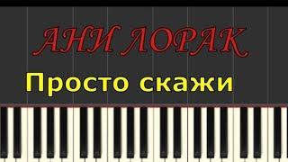 Пианино обучение Ани Лорак Просто скажи Piano