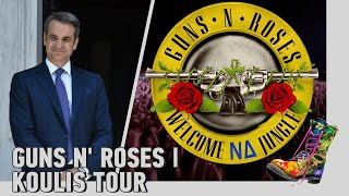 Ράδιο Αρβύλα | Guns N' Roses - Koulis Tour  | Top Επικαιρότητας (16/3/2020)