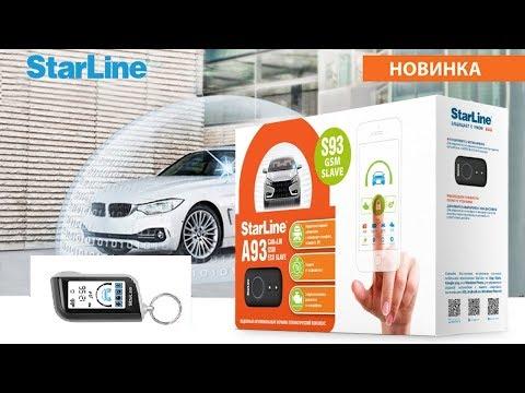 Автосигнализация Starline A93 купить со скидкой. Сигнализация Starline A93 купить, цена, отзывы