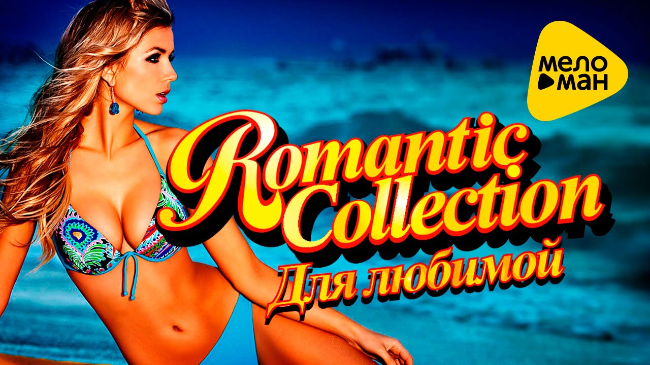 Romantic Collection - For The Loved One