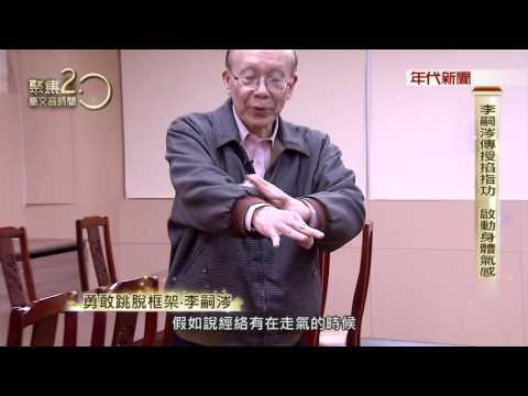 0101聚焦2.0》李嗣涔PART1