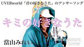 UVERworld『君の好きなうた』のアンサーソング 當山みれい『キミの好きなうた』 (cover)