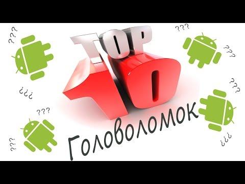 Лучшие игры на Андроид 2015  жанра головоломки