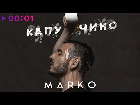 MARKO - Капучино | Official Audio | 2019