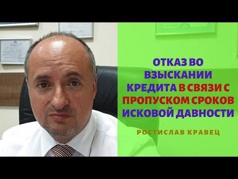 Отказ во взыскании кредита в связи с пропуском сроков исковой давности | Адвокат Ростислав Кравец