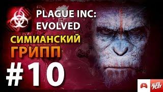 Plague Inc: Evolved прохождение. #10. Симианский грипп. Планета обезьян.