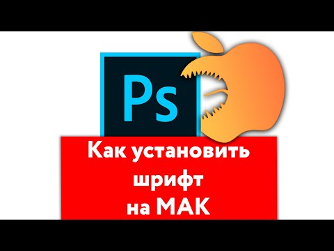 Как установить шрифт на MacOs или на мак в фотошоп