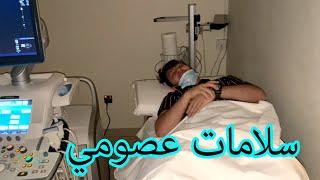 عصومي في المستشفى .. شو صار معه ؟! 💔