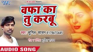 Sunil Sajan का सबसे हिट (SAD SONG )Wafa Ka Tu Karbu - Bhojpuri Hit Song 2018