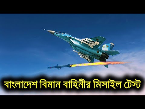 MISSILE Test Firing Drill of Bangladesh Air Force | বিমান বাহিনীর মিসাইল টেস্ট