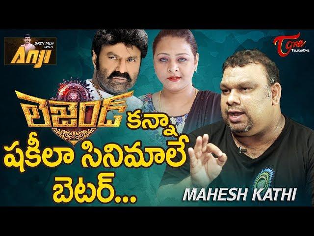 Kathi Mahesh Shocking Comments On Balakrishna LEGEND Won 9 NANDI AWARDS