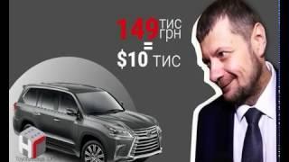 Наші гроші. Як українські чиновники купують люксові автомобілі за безцінь?