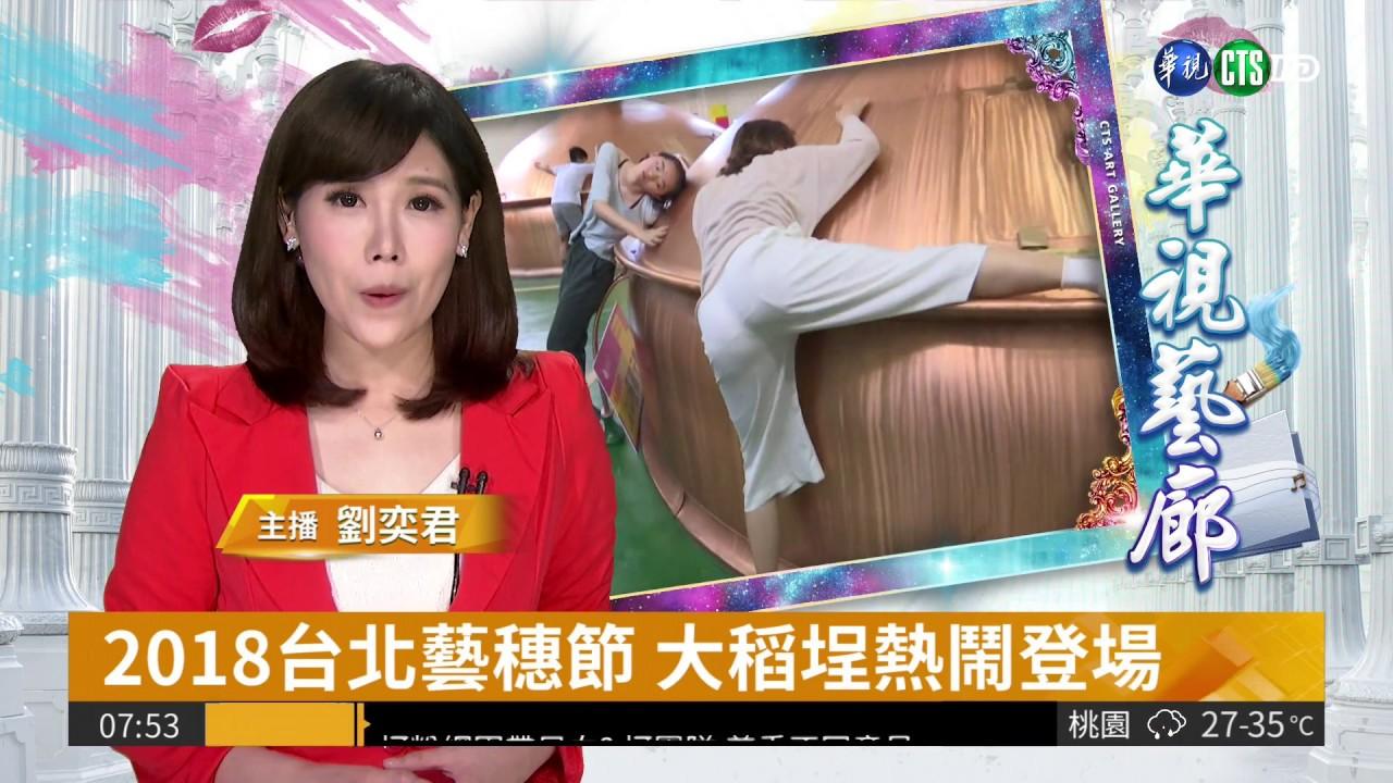 2018臺北藝穗節 大稻埕熱鬧登場   華視新聞 20180804 - YouTube